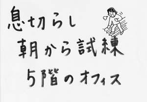 ニュースダイジェスト川柳道場