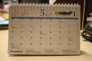 ダイジェスト特製2010年カレンダー