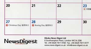 ダイジェスト特製カレンダー