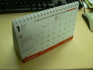 ダイジェスト特製2009年カレンダー