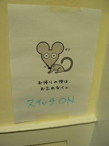 ネズミ駆除器