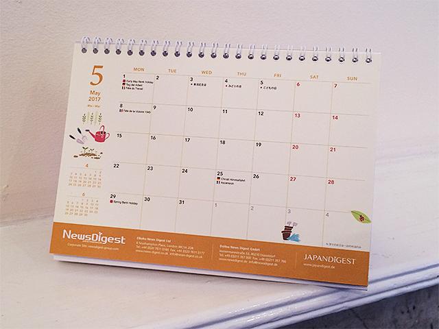 Calendar_2017_5