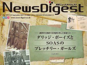 Eikoku News Digest