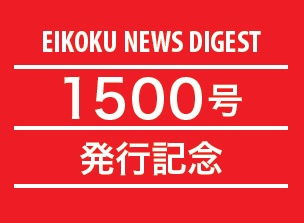 1500号発行記念