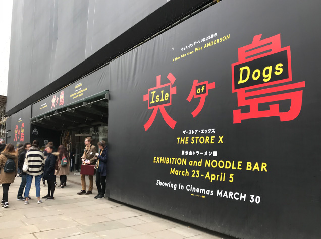 Isle of Dogs 犬ヶ島